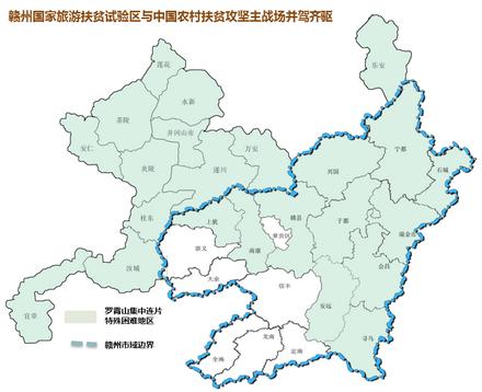 赣州国家旅游扶贫试验区规划
