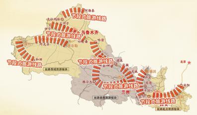 丝绸之路旅游区总体规划