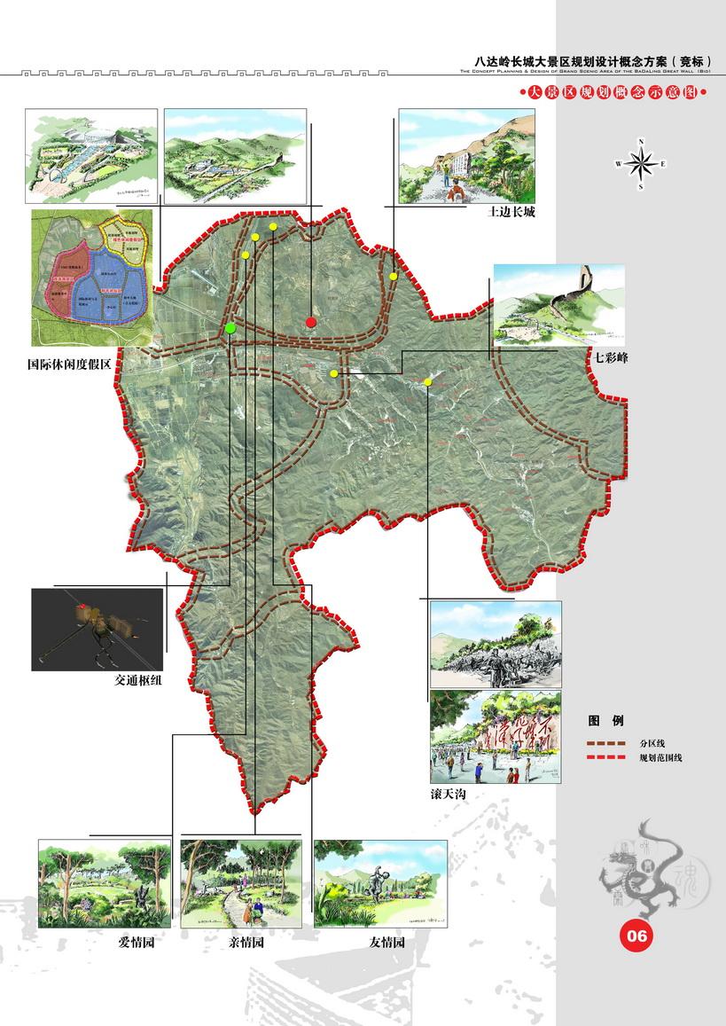北京八达岭长城大景区概念性规划
