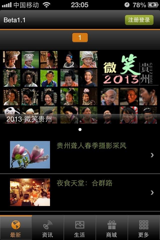 贵州省智慧旅游建设总体规划