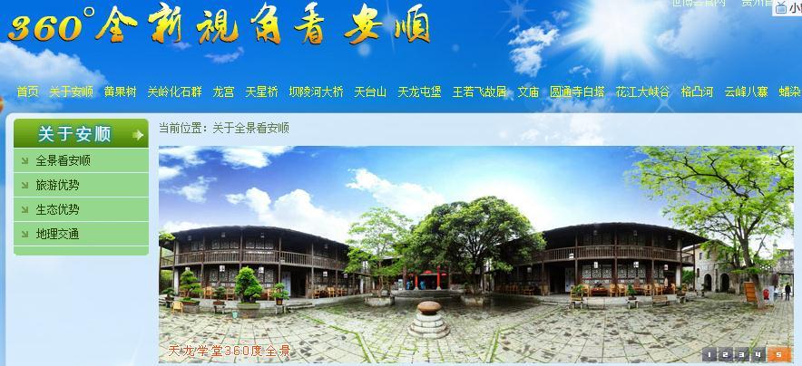 贵州省智慧旅游建设总体规划 全域智慧旅游 第2张