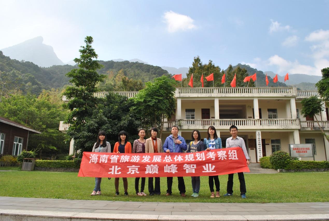 巅峰智业《海南省旅游发展总体规划(2015-2025)》考察系列报道五