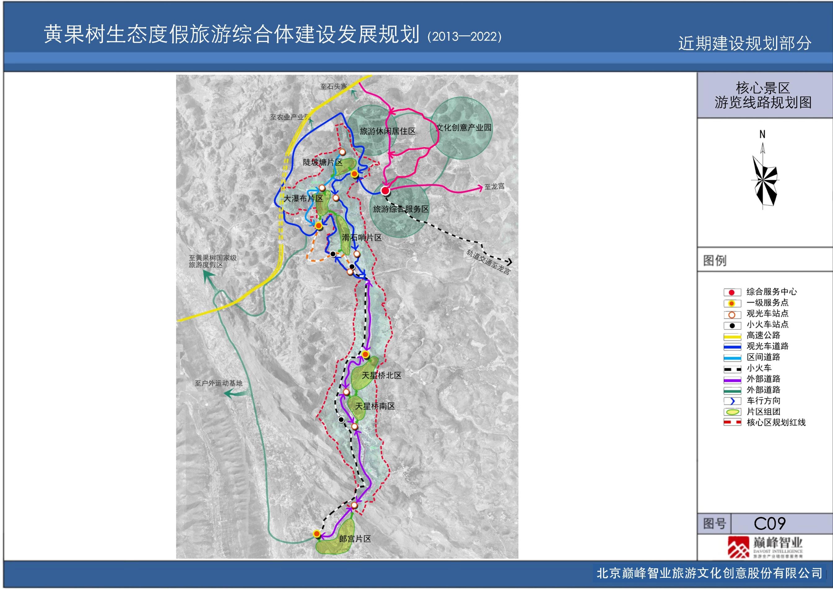 安顺黄果树——龙宫生态度假旅游综合体建设规划