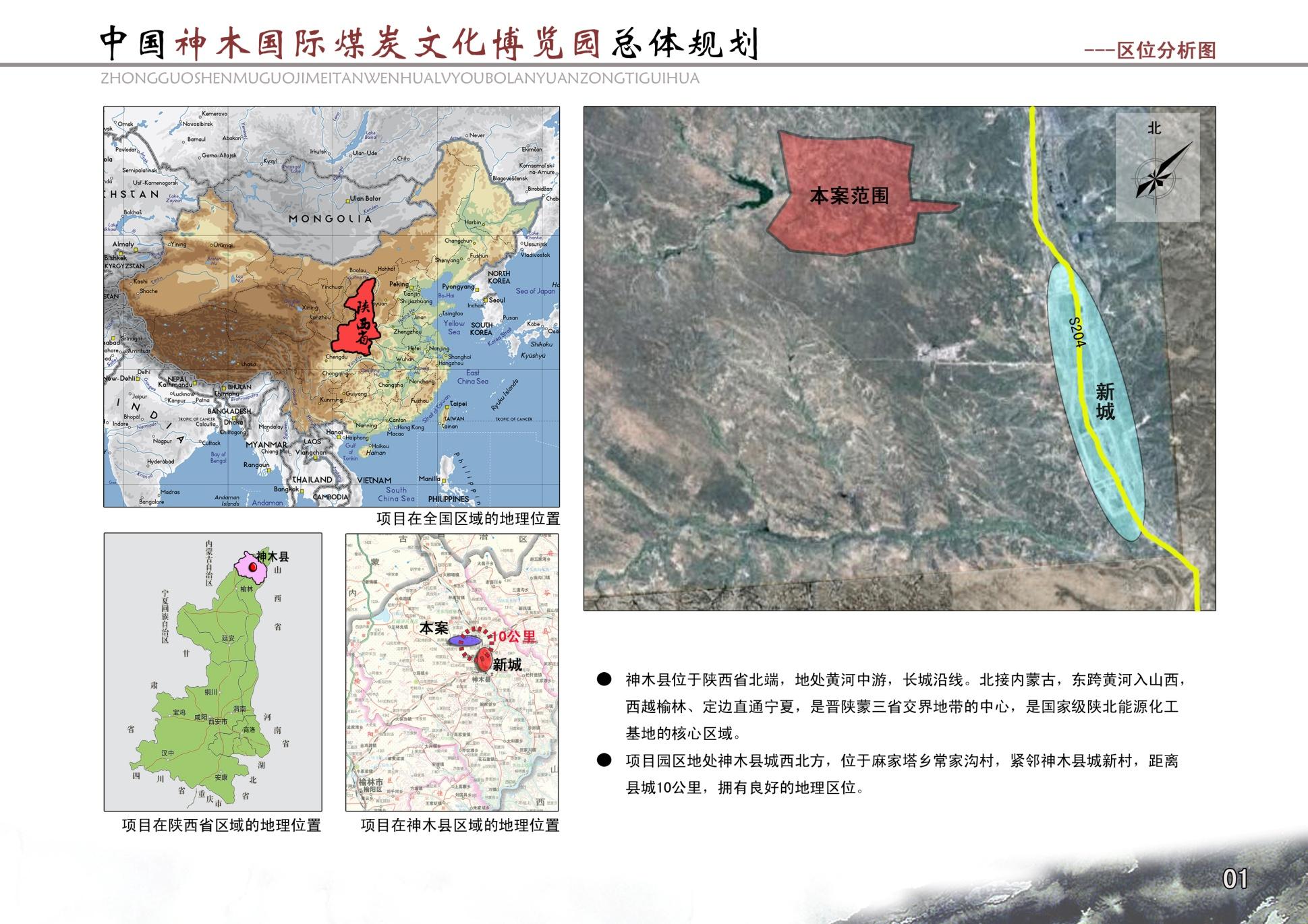 中国神木国际煤炭文化博览园总体规划