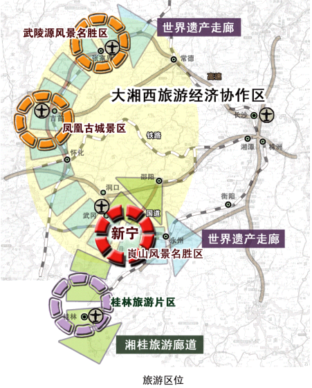 湖南崀山**风景名胜区旅游总体规划