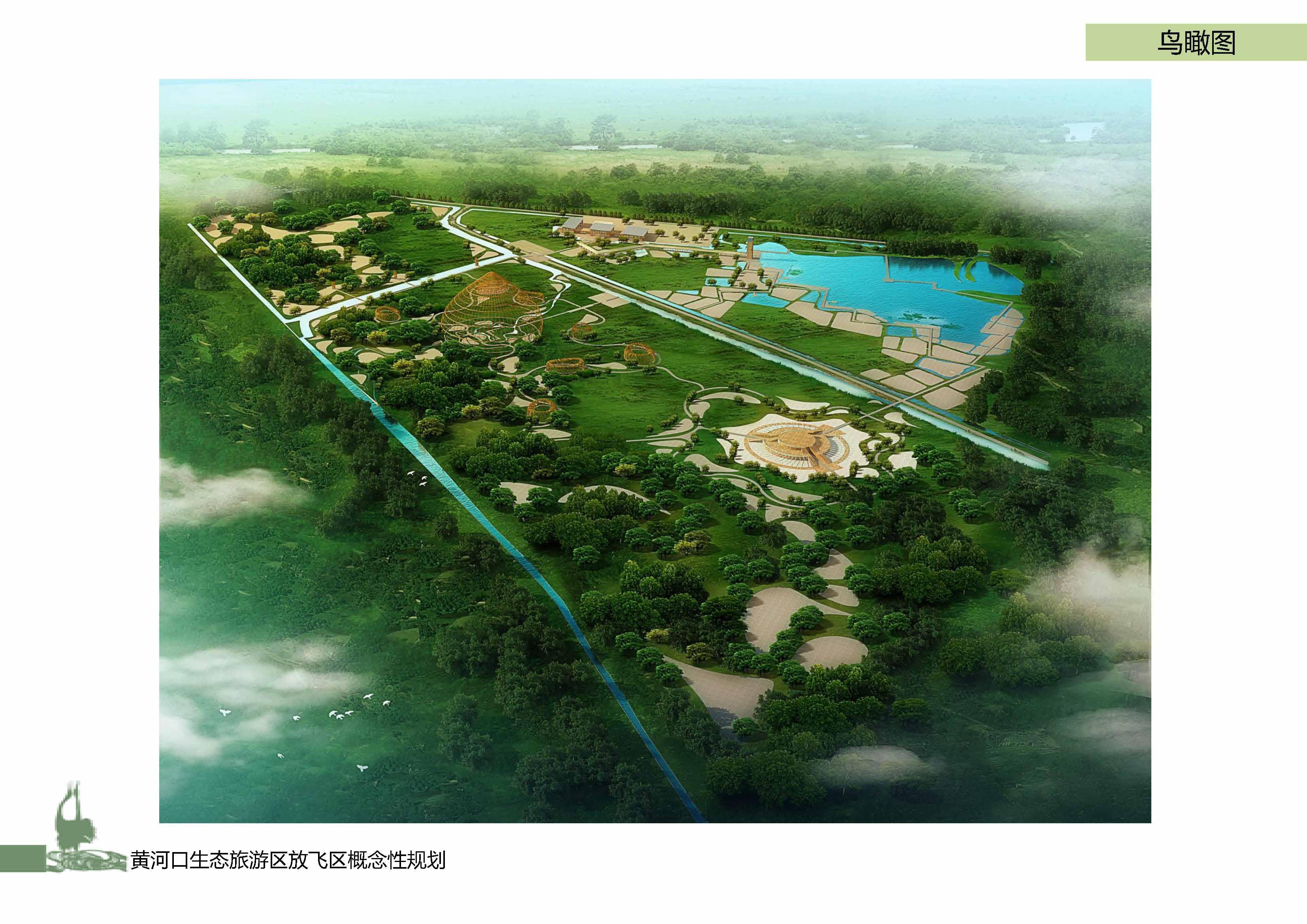 黄河口湿地公园鸟瞰图