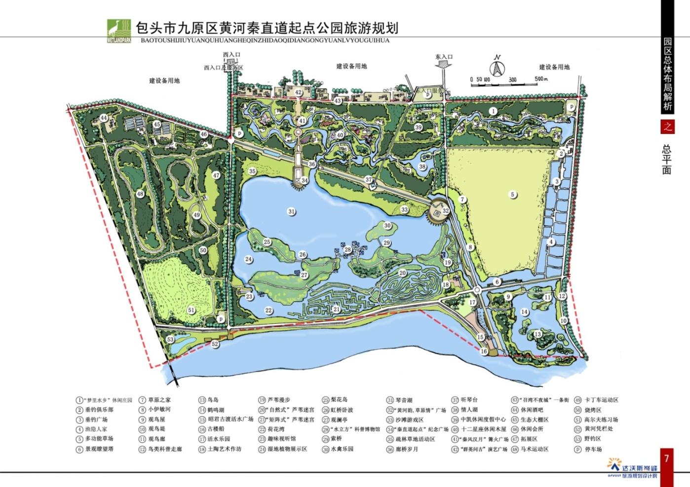内蒙古包头九原黄河湿地旅游区概念性规划 全域旅游规划 第5张