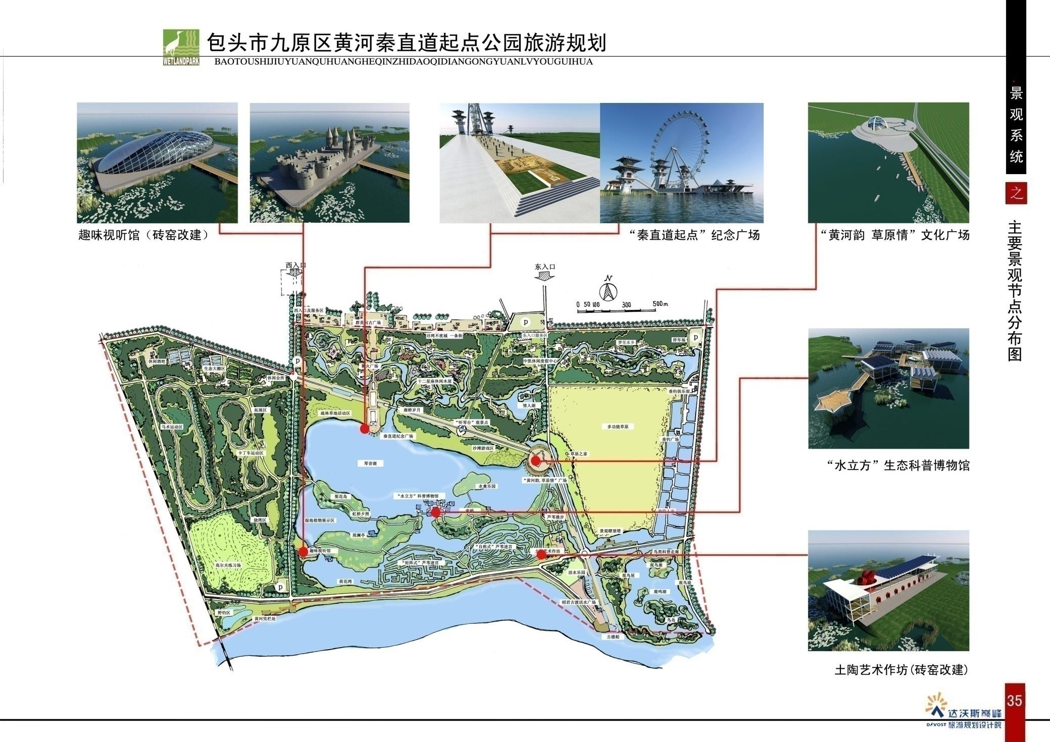 内蒙古包头九原黄河湿地旅游区概念性规划 全域旅游规划 第7张