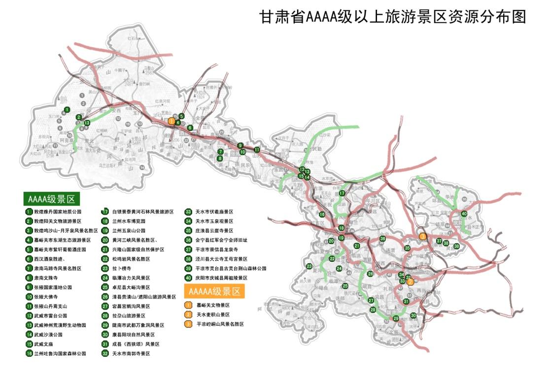 甘肃省自驾车旅游综合服务体系规划