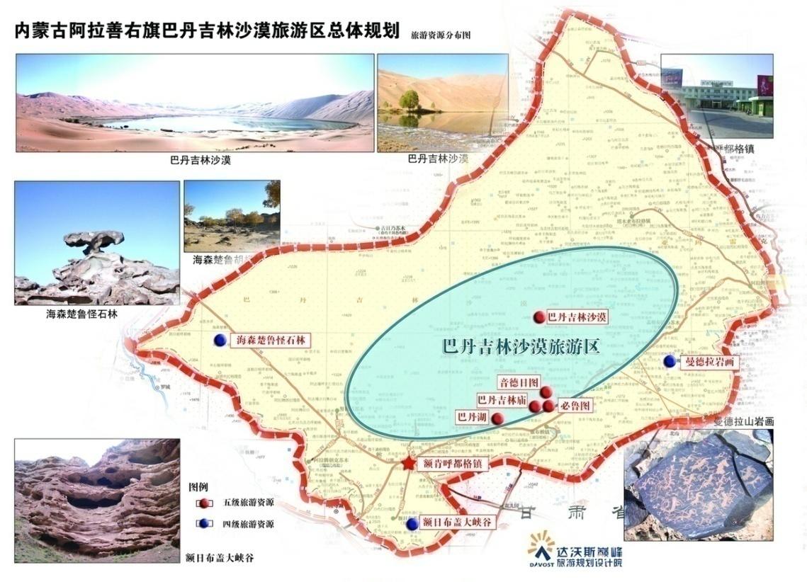 巴丹吉林沙漠旅游区总体规划