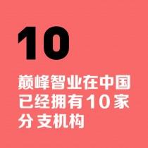 巔峰智業在中國已經擁有10家分支機構
