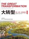 《大转型—旅游?改革?新型城镇化》
